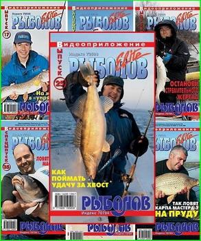 рыболов элит видеоприложение все выпуски