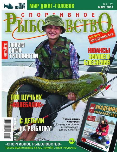 журнал рыболов продам