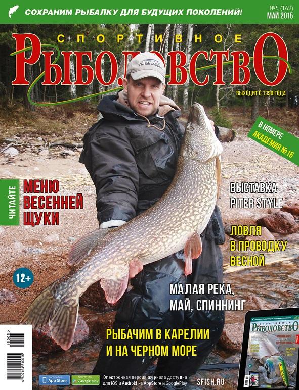 обложка журнал рыбалка для фотошопа