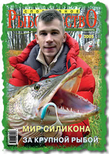 http://www.gonefishing.ru/Content/Journal/Sr/09-2005/09-2005.jpg