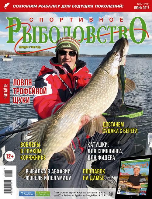 Дальнобойный судак с берега - Спортивное рыболовство